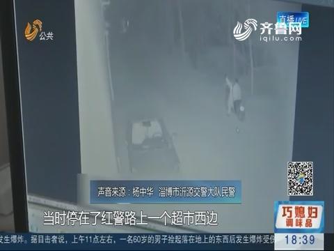 淄博:撞人逃逸 监控锁真凶