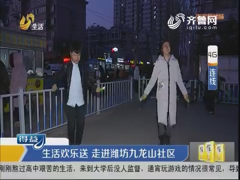 生活欢乐送 走进潍坊九龙山社区