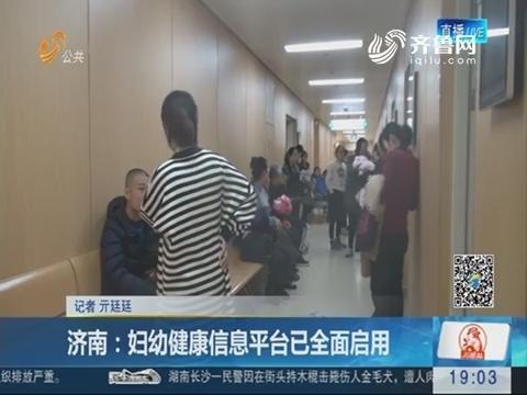 济南:妇幼健康信息平台已全面启用