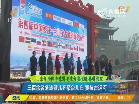 三百余名冬泳健儿齐聚台儿庄 竞技古运河