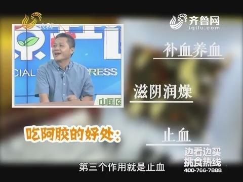 20180108《中国原产递》:阿胶糕