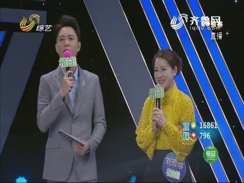 我是大明星:护士刘珍珍演唱《给你一点颜色》 婆婆现场大赞儿媳
