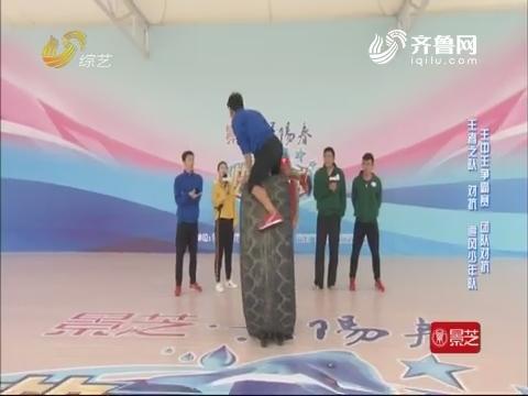 快乐向前冲:刘宁光脚挑战跳轮胎 能否成功跳过