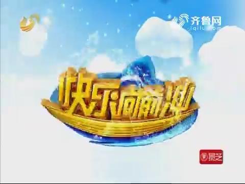 20180108《快乐向前冲》:王中王争霸赛 王者队获胜