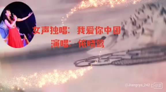 女声独唱:《我爱你中国》演唱:依晓莺