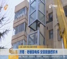 【闪电热度排行榜】济南:老楼装电梯 安装就像搭积木