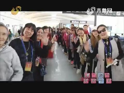 20180108《幸福舞起来》:厦门旅行特别节目