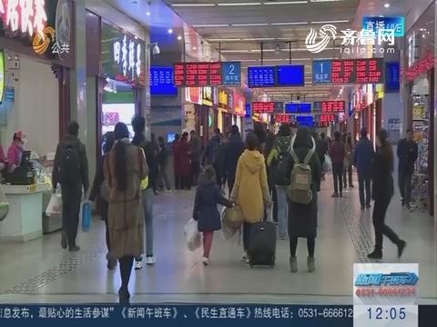 春运2月1日开始 山东省预计发送4800万人次