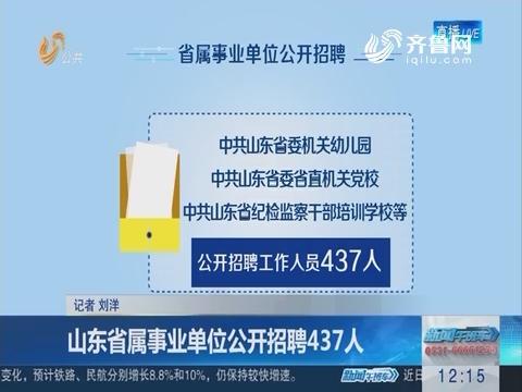 山东省属事业单位公开招聘437人