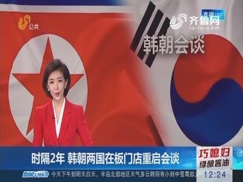 时刻2年 韩朝两国在板门店重启会谈