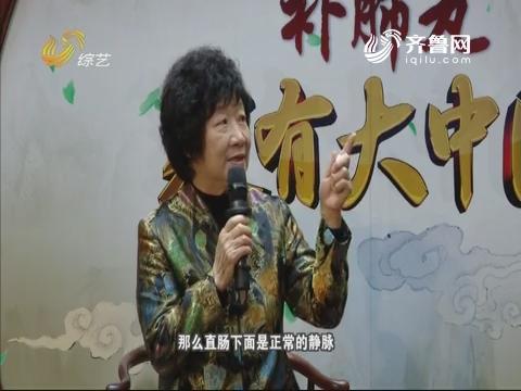 """20180109《世医堂家有大中医》:有""""痔""""之人不用愁"""