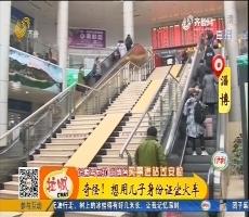 淄博:奇怪!想用儿子身份证坐火车