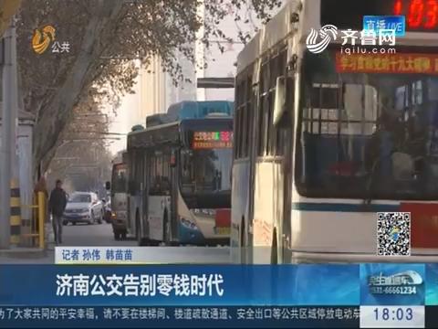 济南公交告别零钱时代