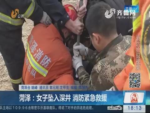 菏泽:女子坠入深井 消防紧急救援