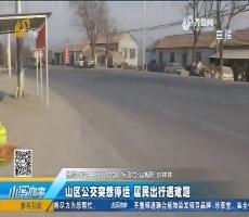 淄博:山区公交突然停运 居民出行遇难题