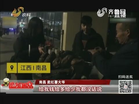 【今日微话题】卖红薯大爷求顾客别扫码 视频引热议