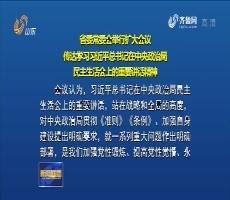 山东省委常委会举行扩大会议 传达学习习近平总书记在中央政治局民主生活会上的重要讲话精神