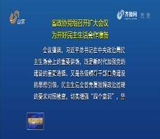 山东省政协党组召开扩大会议 为开好民主生活会作准备