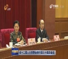 山东省十二届人大常委会举行第三十四次会议