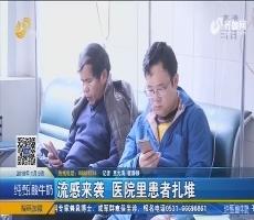 济南:流感来袭 医院里患者扎堆