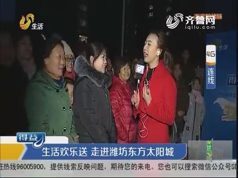 生活欢乐送 走进潍坊东方太阳城