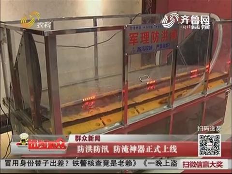 【群众新闻】济南:防洪防汛 防淹神器正式上线