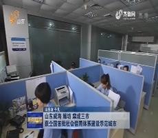 山东威海、潍坊、荣成三市获全国首批社会信用体系建设示范城市