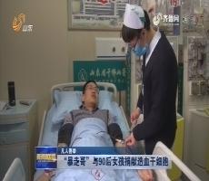 """【凡人善举】""""暴走哥""""与90后女孩捐献造血干细胞"""