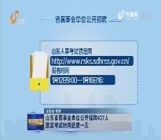 山东省属事业单位公开招聘437人 原定考试时间延后一天