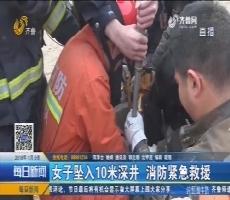 菏泽:女子坠入10米深井 消防紧急救援