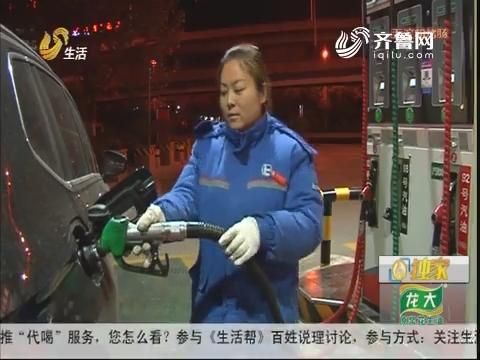 济南:寒冬守夜人 加油站里的坚守