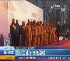 济南:爱心企业冬日送温暖