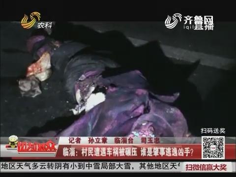 临淄:村民遭遇车祸被碾压 谁是肇事逃逸凶手?
