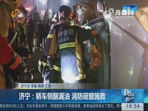 济宁:轿车侧翻漏油 消防砸窗施救