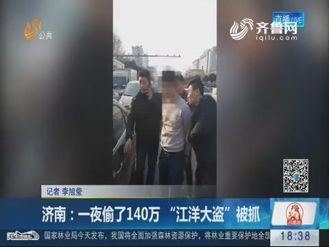 """济南:一夜偷了140万 """"江洋大盗""""被抓"""