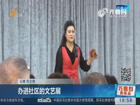 济南:办进社区的文艺展