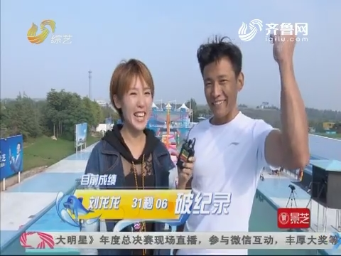 快乐向前冲:刘龙龙飞一般的速度破纪录 为赛场BOSS队追回一分
