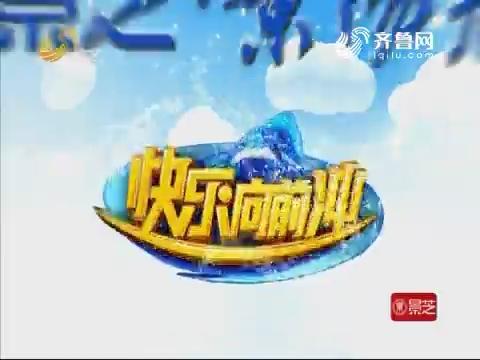 20180109《快乐向前冲》:王中王争霸赛 王者之队VS赛场BOSS队