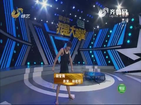 我是大明星:杨成明技艺高超空中大秀钢管舞