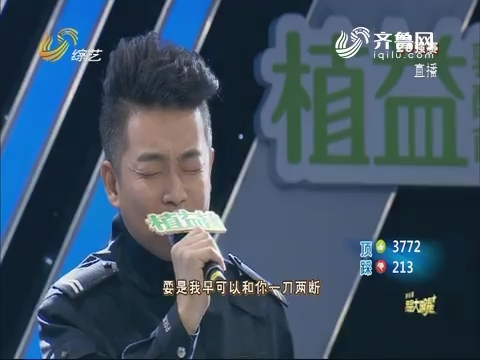 """我是大明星:帅气交警""""牛光凯""""演唱情歌《趁早》"""