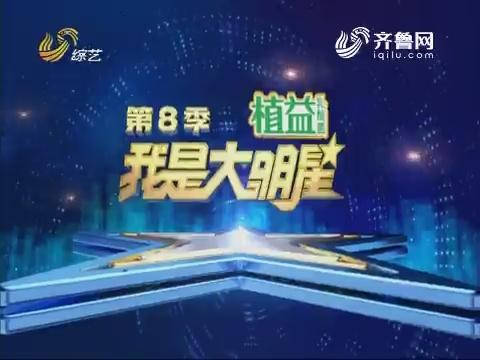 20180109《我是大明星》:韦懿演唱《爱如潮水》赢得大家欢呼