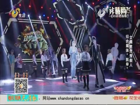 """让梦想飞:泉城十三钗惊艳全场 单身狗组团来""""相亲"""""""