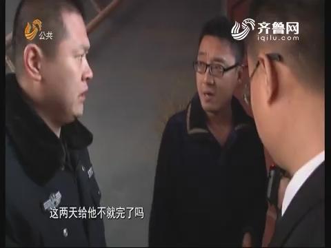 济南:替人担保吃官司 不肯还钱被拘传