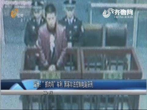 """淄博:""""抓肉鸡""""牟利 黑客非法控制电脑获刑"""