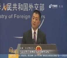 中国外交部:中方对会谈举行感到高兴
