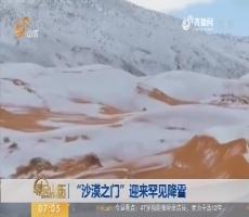 """""""沙漠之门""""迎来罕见降雪"""