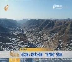 """河北涉县:雪落太行梯田 """"银色飘带""""美如画"""