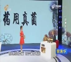20180110《大医本草堂》:药用真菌抗肺癌