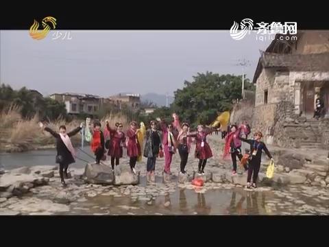20180110《幸福舞起来》:厦门旅行特别节目