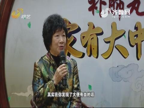 """20180110《世医堂家有大中医》:便血要重视""""肠""""检查"""